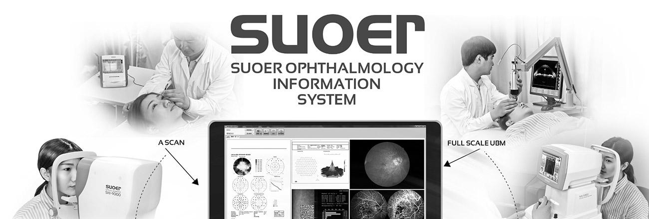 Офтальмологические УЗ-сканеры Suowei